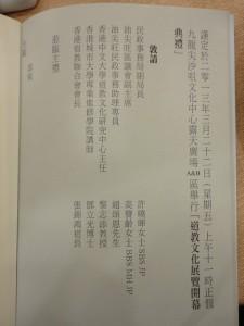 道教日文化展覽開幕典禮請柬