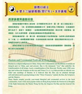 香港道教與歲時民俗