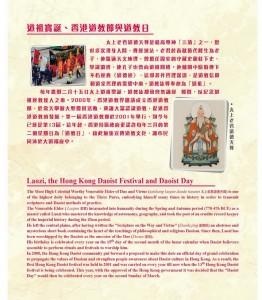 道祖寶誕●香港道教節與道教日