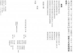 道教文化展覽開幕典禮邀請函