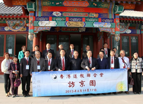 香港道教聯合會新一屆理事會訪京團