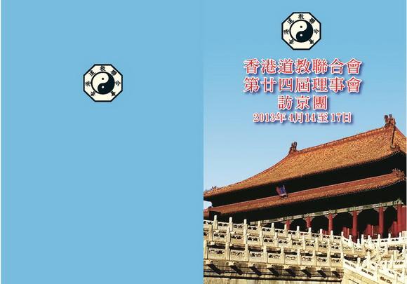 香港道教聯合會訪京團小冊子