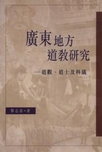廣東地方道教研究