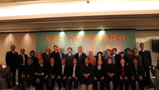 六宗教領袖座談會35周年晚宴各宗教領袖和各教秘書處代表一同合照