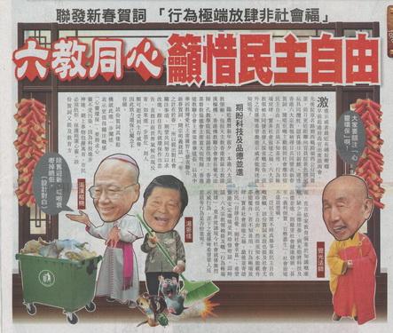 六宗教甲午年2014新春賀詞的新聞報導