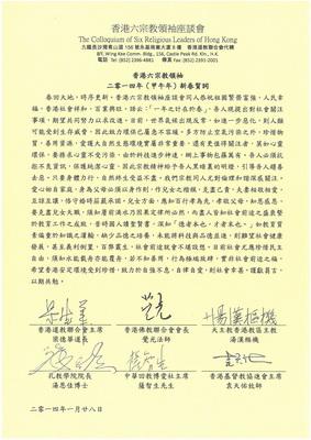 香港六宗教領袖  二零一四年(甲午年)新春賀詞