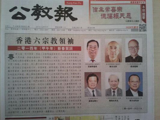 公教報新聞報導