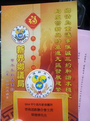 香港新界鄉議局舉行甲午年新春團拜