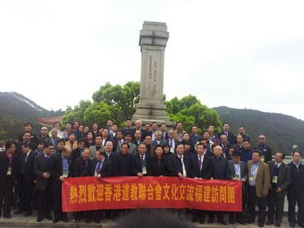 香港道教界訪閩南大合照會(一)