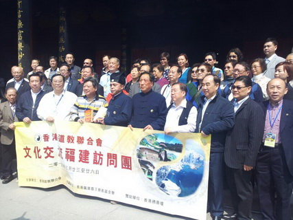 香港道教界訪閩南大合照會(二)