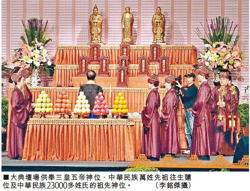 儒釋道三教祭祖大典002