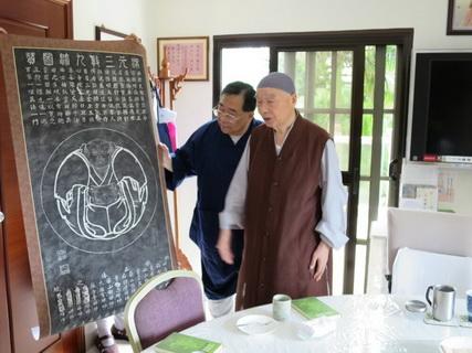 梁德華道長與淨空法師查看混元三教九流圖贊碑