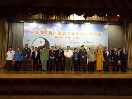 香港道教青年團成立暨委員就職典禮