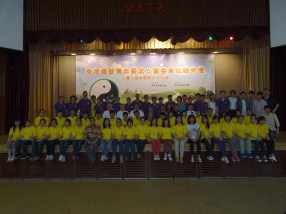 主禮嘉賓,香港道教青年團成員及義工大合照