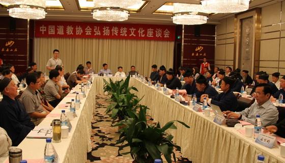 中國道教協會弘揚傳統文化座談會