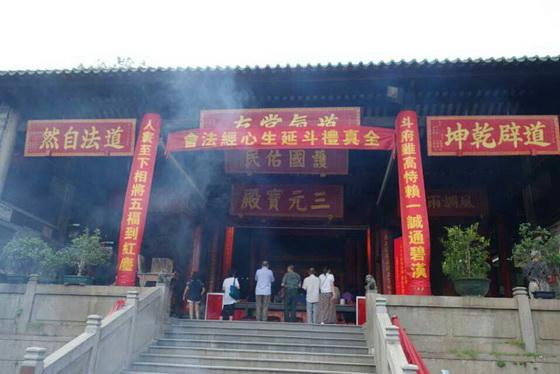 廣州三元宮