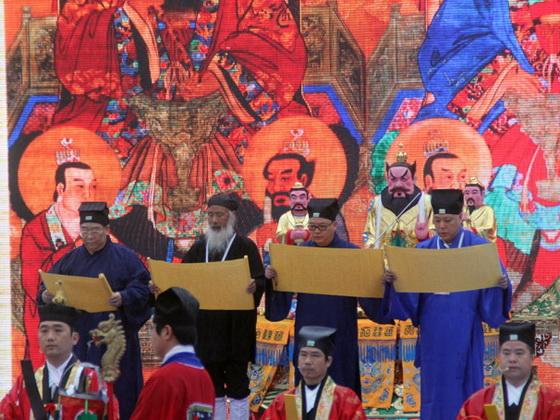 第三屆國際道教論壇開幕典禮