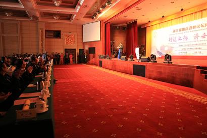 第三届国际道教论坛在江西鹰潭华侨酒店圆满闭幕
