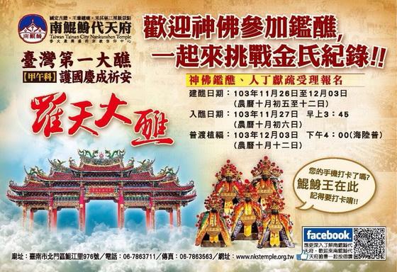 「台灣第一大醮」護國慶成祈安羅天大醮