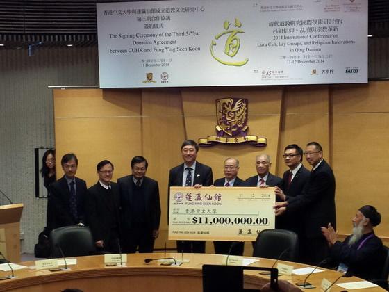 蓬瀛仙館捐贈1,100萬港元予中大道教文化研究中心