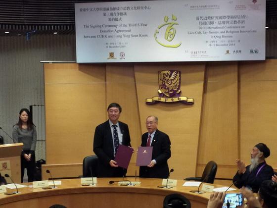 沈祖堯教授與洪少陵道長簽訂合作發展契約