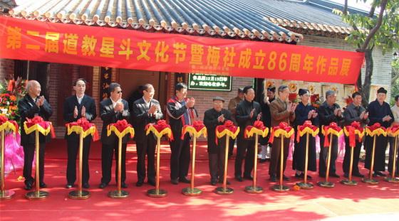 第二屆道教星斗文化節在廣州純陽觀舉行