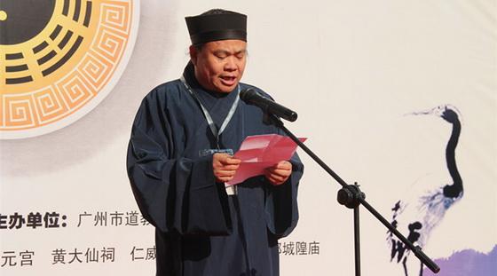 廣州純陽觀住持潘崇賢道長致辭