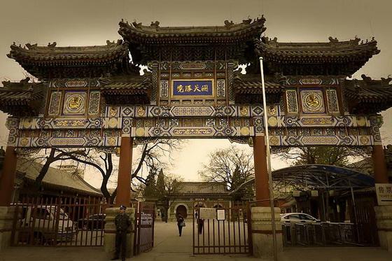 北京白雲觀