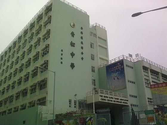 香港道教聯合會青松中學