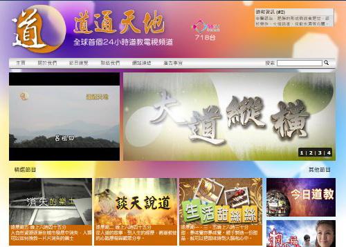 道通天地网页taoist.tv