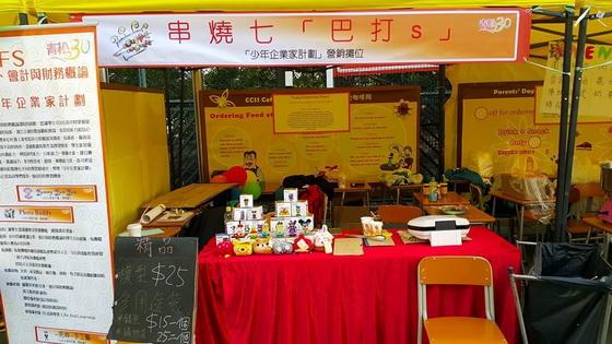 「青少年企業家計劃」的小吃攤位
