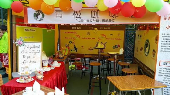 「青少年企業家計劃」的咖啡室