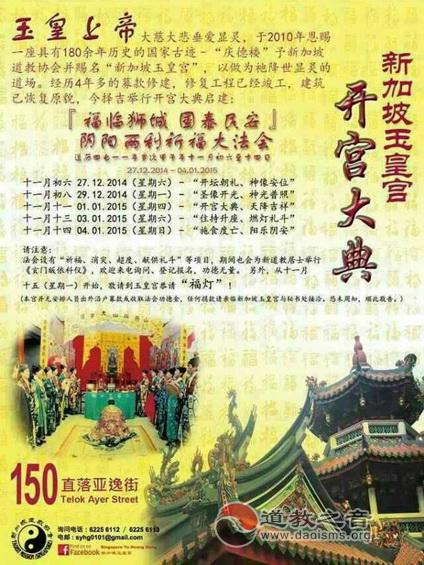 新加坡玉皇宮開宮大典