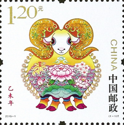 中國郵政乙未年郵票