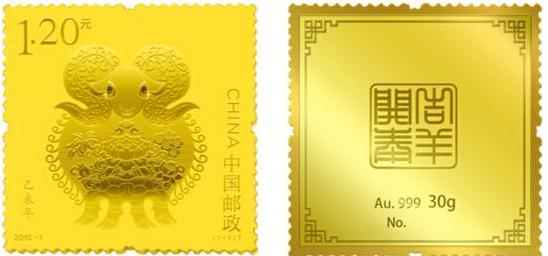 中國郵政乙未年金郵票