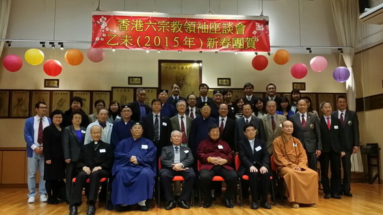 香港六宗教領袖座談會乙未年新春團賀