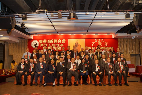 香港道教聯合會第二十五屆理事大合照