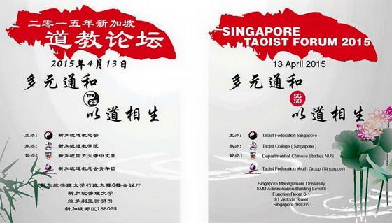 2015年新加坡道教論壇宣傳海報