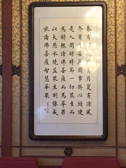 國家宗教事務局貴賓廳內佛教掛字