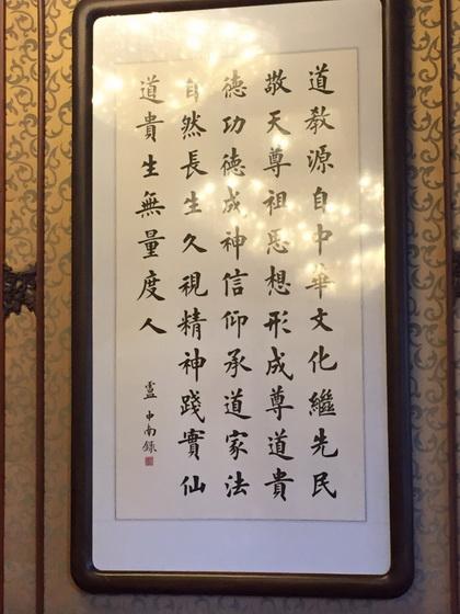 国家宗教事务局贵宾厅内道教挂字