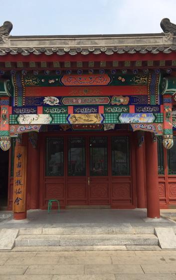 中國道教協會