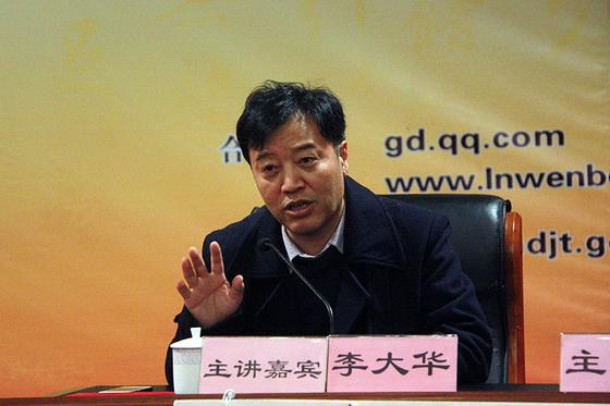 李大華教授
