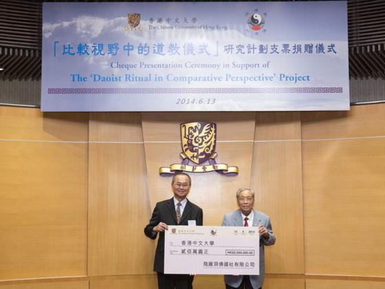 飞雁洞佛道社主持刘松飞道长支票捐赠与比较古代文明研究中心