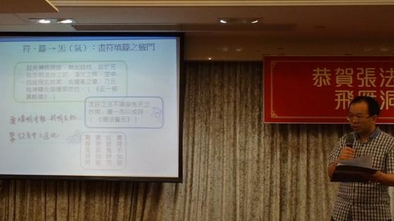 呂鵬志教授講說《天師正一派內容符籙簡介》