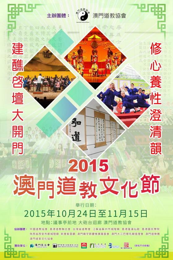 2015澳門道教文化節