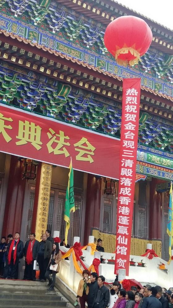 香港蓬瀛仙館熱烈慶賀陝西寶雞金台觀三清殿落成慶典暨開光法會