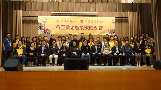 冬至敬老粵劇歌唱晚會 – 主辦機構、主禮嘉賓和工作人員大合照