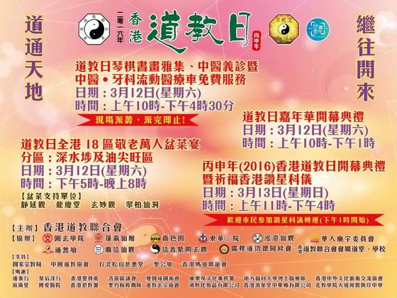 香港道教日2016