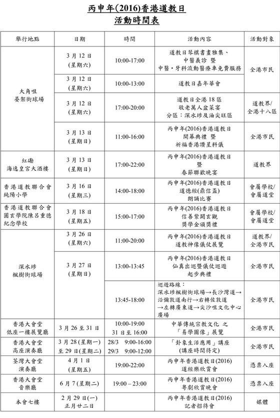 2016道教日活動時間表
