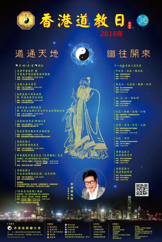 2016道教日活動宣傳板